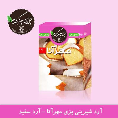آرد شیرینی پزی (آرد سفید)