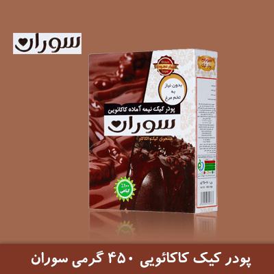 پودر کیک کاکائو 450 گرمی سوران